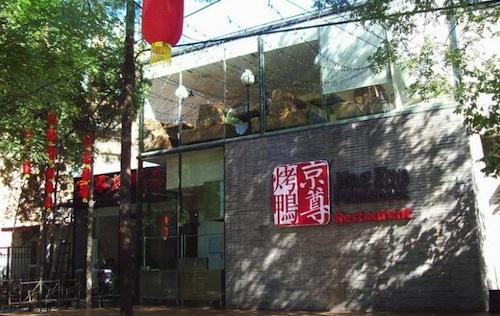 Jingzun Peking Duck Restaurant Menu
