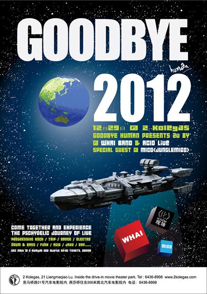 goodbye2012