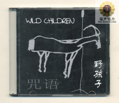 wildchildren