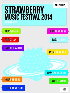 2014草莓音乐节海报 无名单10城 曲